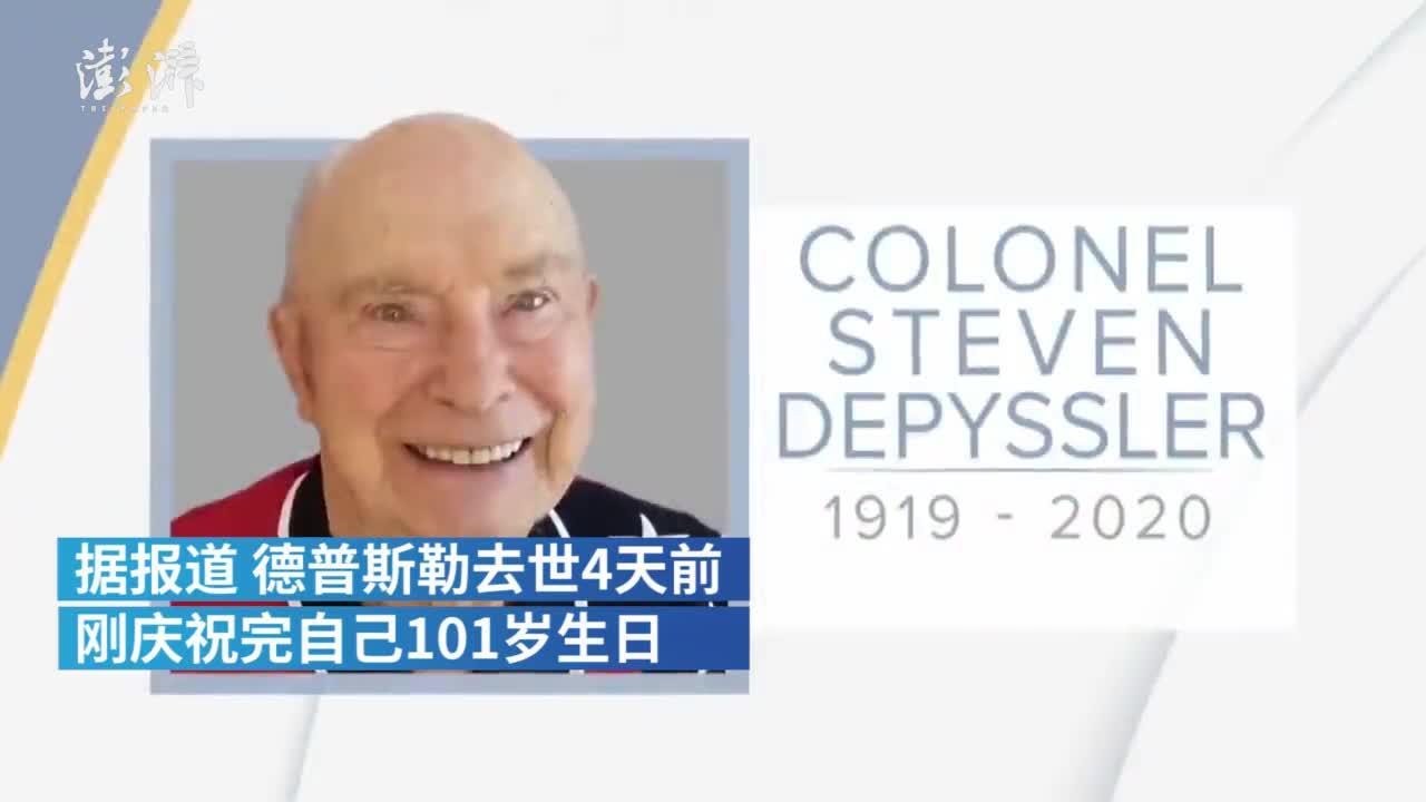 服役38年,美国101岁老兵感染新冠去世