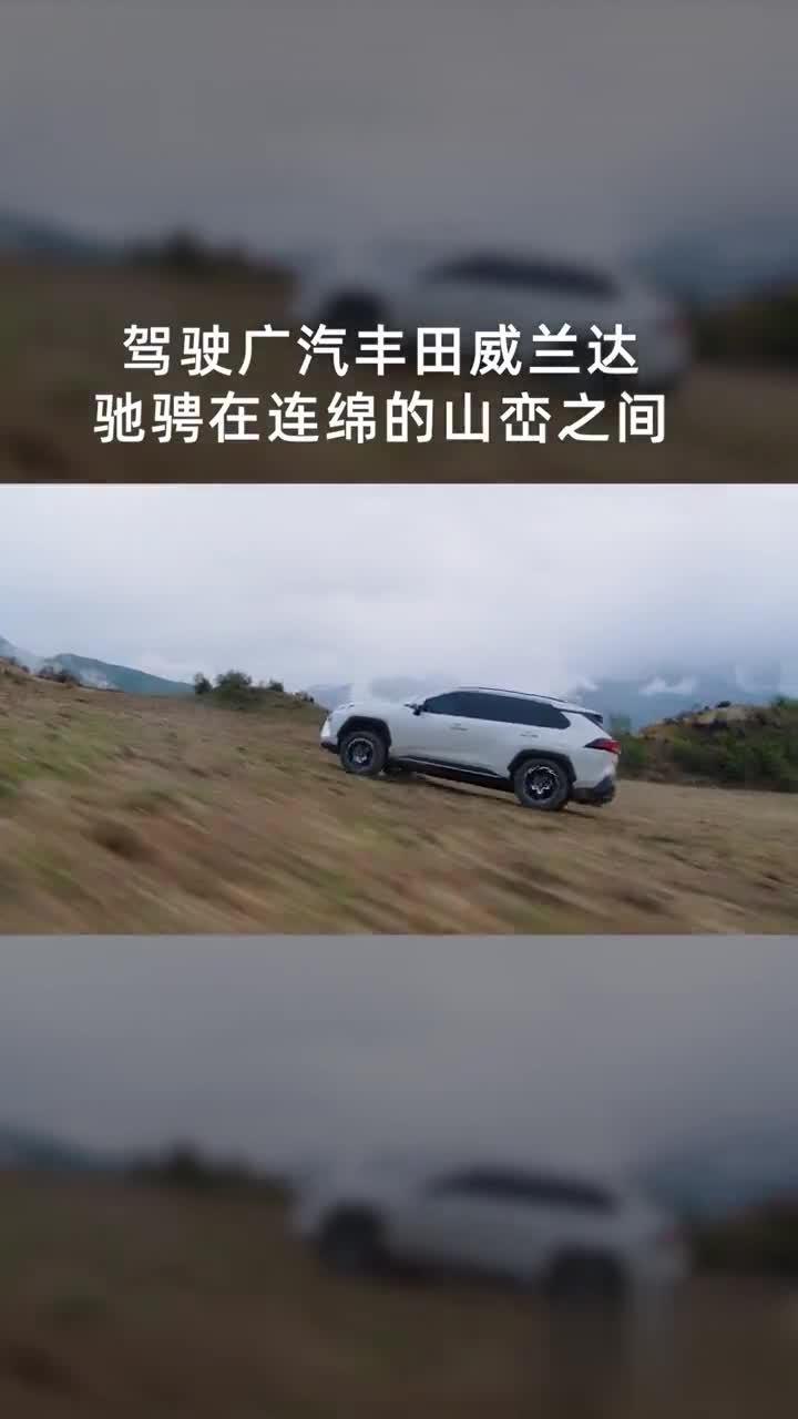广汽丰田威兰达带着我们,驰骋于连绵的山峦之间……