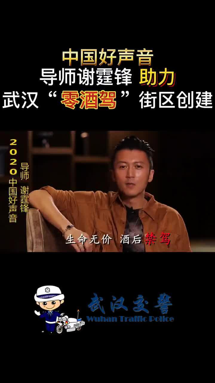 """中国好声音 导师谢霆锋 助力 武汉""""零酒驾""""街区创建"""