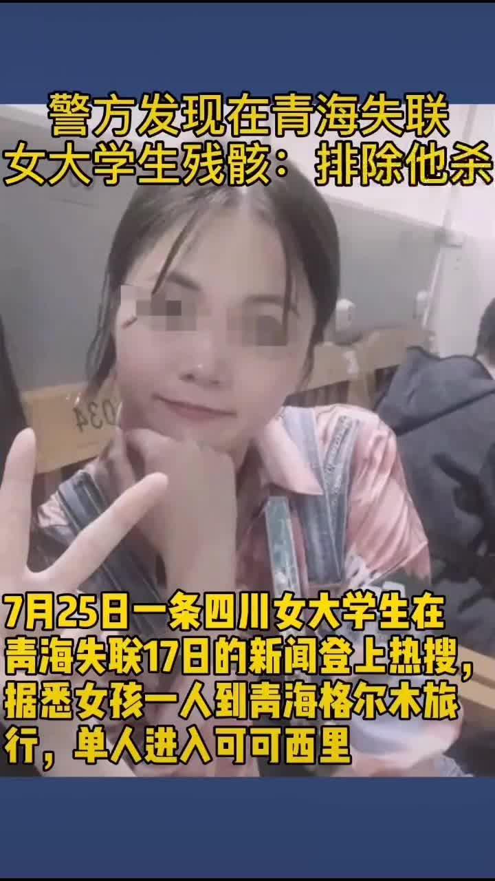 警方发现在青海失联女大学生残骸:排除他杀