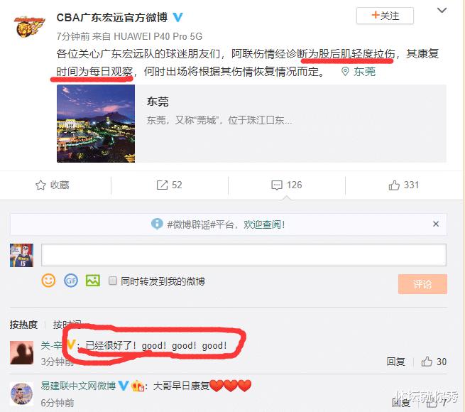 官宣!阿联最新伤情确定,广东已做最坏打算,北京的争冠机会来了