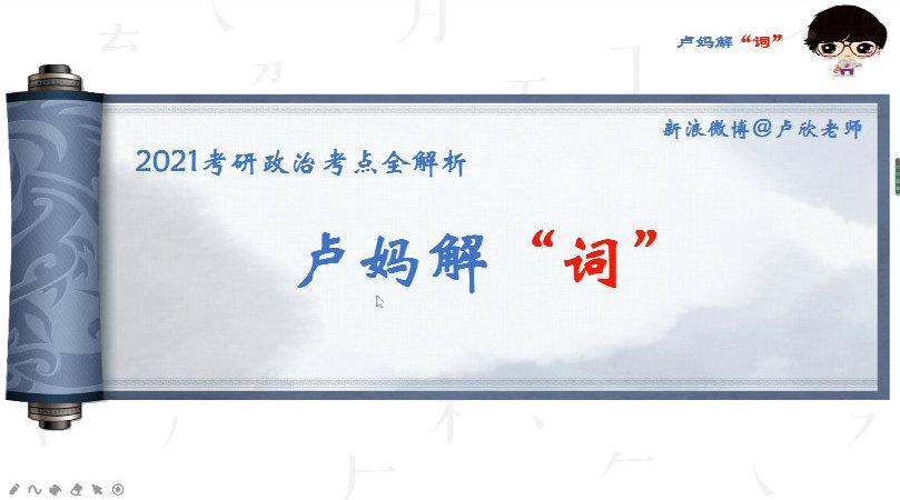 """卢欣老师 2021考研政治考点全解析-卢妈解""""词""""(106)"""