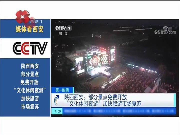 媒体看西安:央视新闻频道《朝闻天下》《新闻直播间》栏目以《陕西西安部分景点免费开放 加快旅游市场复苏》