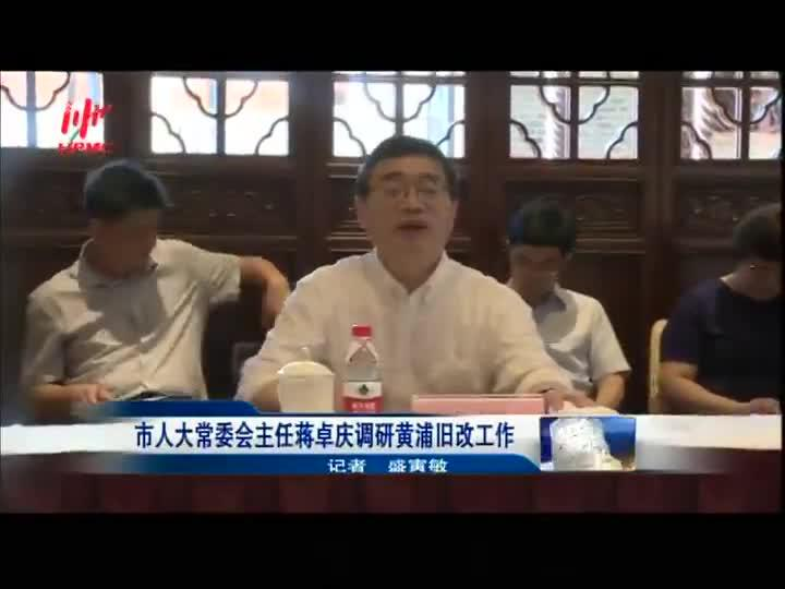 市人大常委会主任蒋卓庆调研黄浦旧改工作