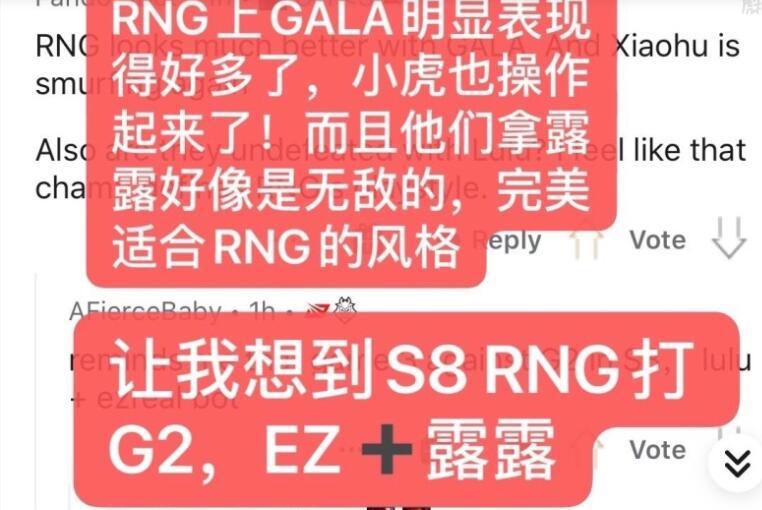 外国水友沸腾了!RNG零封TES后,国外论坛热议:有S8的味道