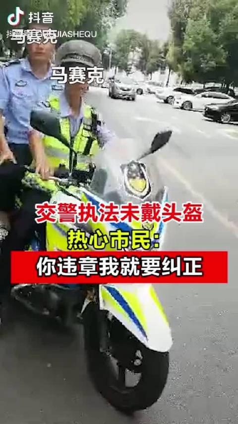 执法未戴头盔,热心市民给交警提醒。交警:你纠正得对!