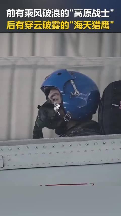 """致敬中国航空兵!穿云破雾的""""海天猎鹰"""""""