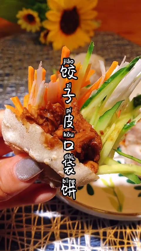 小薇姐:饺子皮口袋饼,2口一个越吃越香呀