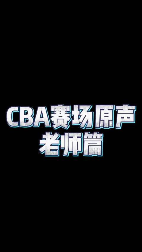 CBA赛场原声系列! 杜峰指导之赛场物理老师,数学老师……