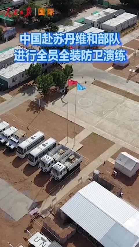 中国赴苏丹维和部队进行全员全装防卫演练