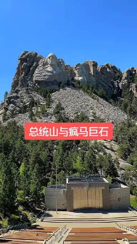 南达科他州,总统山与疯马酋长巨石,一种无声的对峙