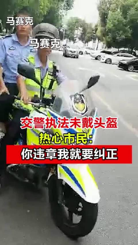 执法未戴头盔,热心市民给交警提醒。交警:你纠正的对!