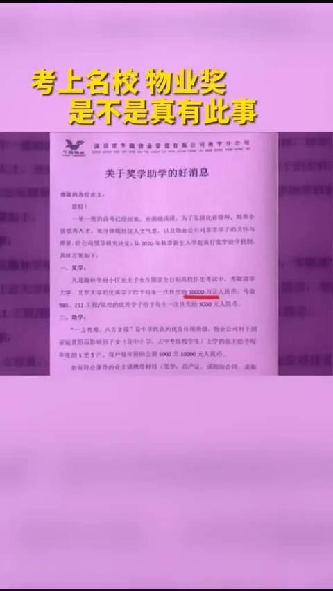 7月31日,南宁一小区物业对外发布了奖学助学消息……