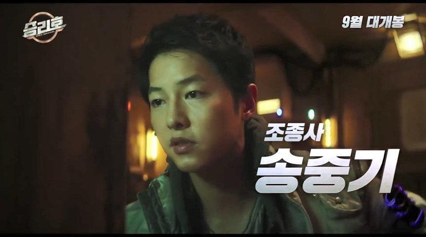 宋仲基&金泰梨主演《胜利号》发布全新预告