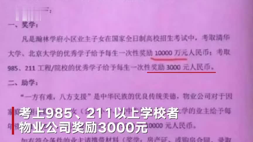 小区考生上清华北大奖励10000万?物业:打错字,奖励一万