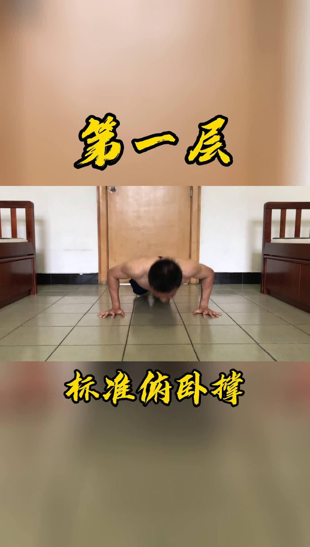 上海蓝朋友的十八层硬核俯卧撑来了……