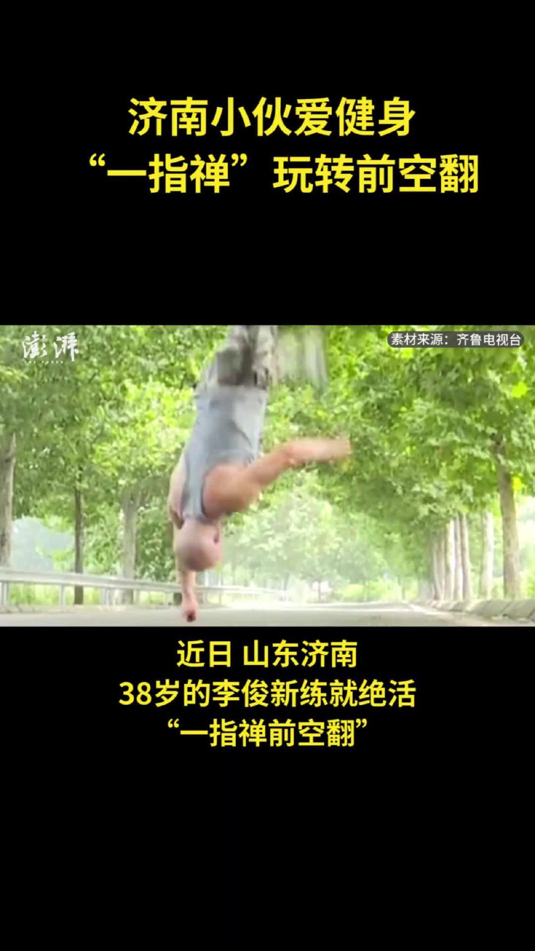 山东男子一指禅前空翻30秒25个:每天锻炼2小时左右