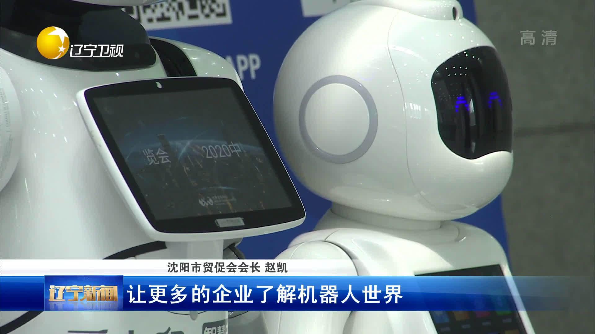 2020第五届中国沈阳国际机器人大会开幕