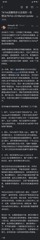 TikTok、小米、Vivo海外危机背后:这5大真相,多数人都想错了