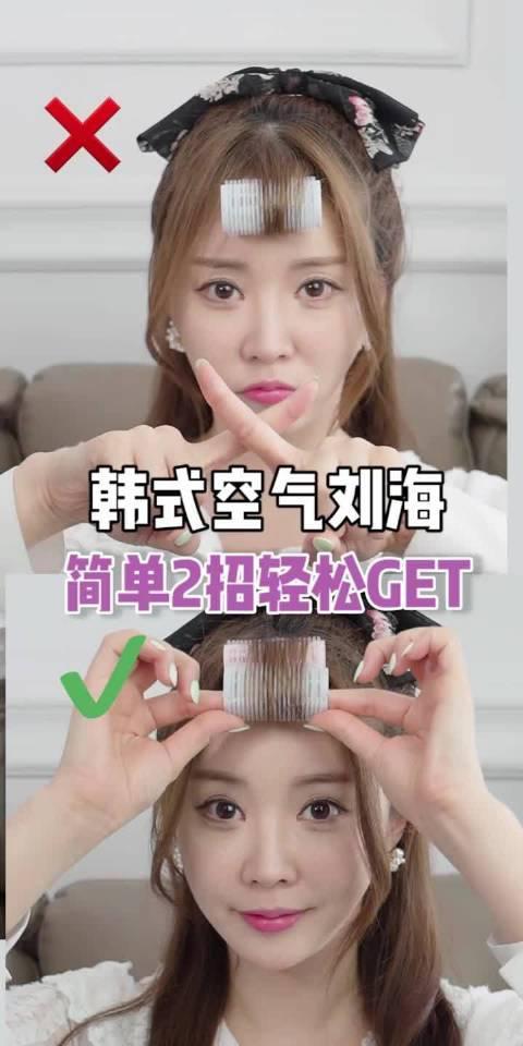 韩国卷刘海技巧遮发际线显脸小妥妥的