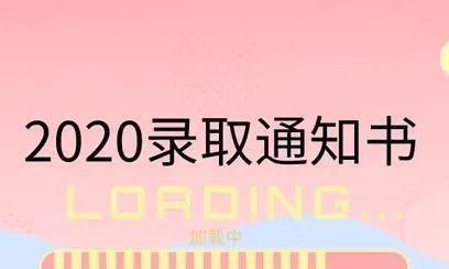 """2020年高考录取通知书新鲜出炉,清华紫,北大红,南大""""美南紫"""""""