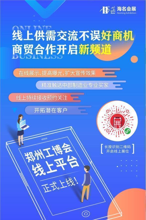 """2020郑州工业自动化展:六稳六保看河南:养猪也是""""高科技""""行业"""