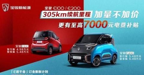 续航提升至305KM,宝骏新能源新车上市,售价4.98万起