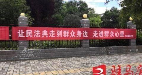确山县司法局竹沟司法所开展《民法典》宣传活动