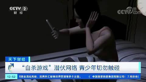 警惕!网络自杀式死亡游戏冒头 要求女性玩家拍裸照