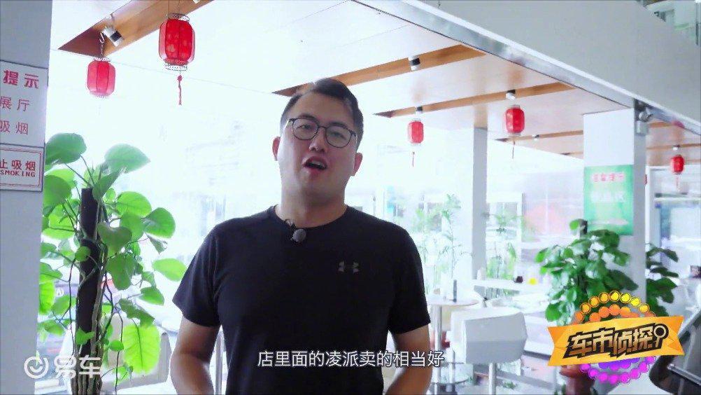 视频:现金降2.3万 36期免息 探店广汽本田凌派