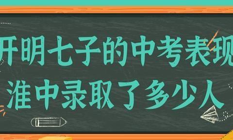七家开明考入淮中人数,自主招生并不优于学区生