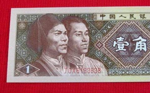 1角纸币报价14.8万元,就是这个特征,你能找到吗?