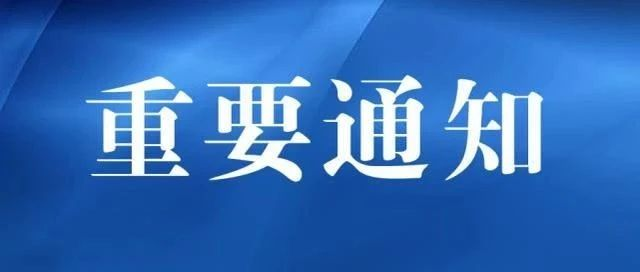 内蒙古自治区人民政府办公厅印发重要通知
