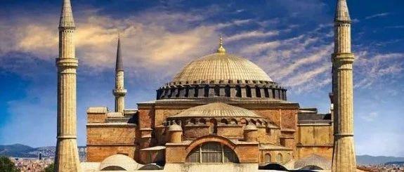 如何看待土耳其把圣索菲亚教堂改成清真寺?