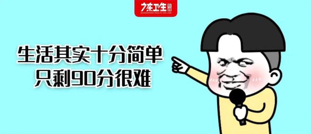资本风向 | 广东43个医药股总市值冲到13947亿元!7月股东为何频频减持股票?