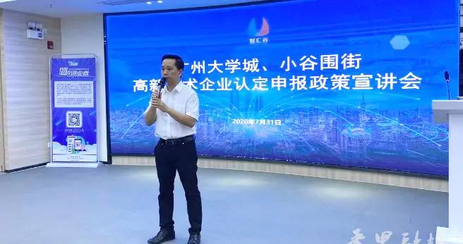智汇谷人才联盟举行广州大学城、小谷围街高新技术企业认定申报政策宣讲会