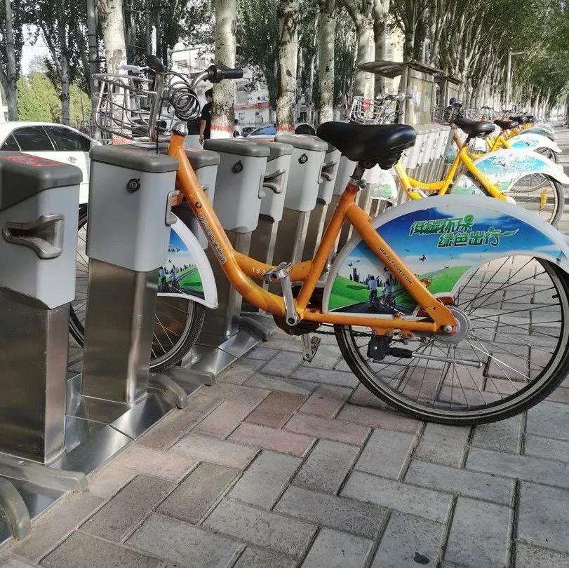 今日起,呼和浩特市公共自行车押金开始退费啦
