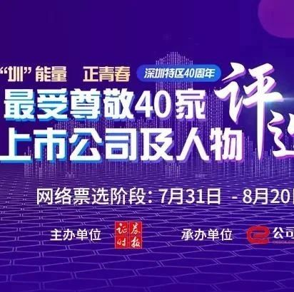 """""""深圳速度""""40年,哪家上市公司是你心中的TOP 1?投票火热进行中!"""