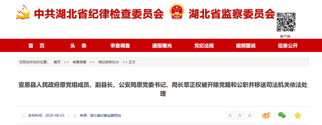 """宣恩县原副县长、公安局长覃正权被""""双开""""并移送司法"""