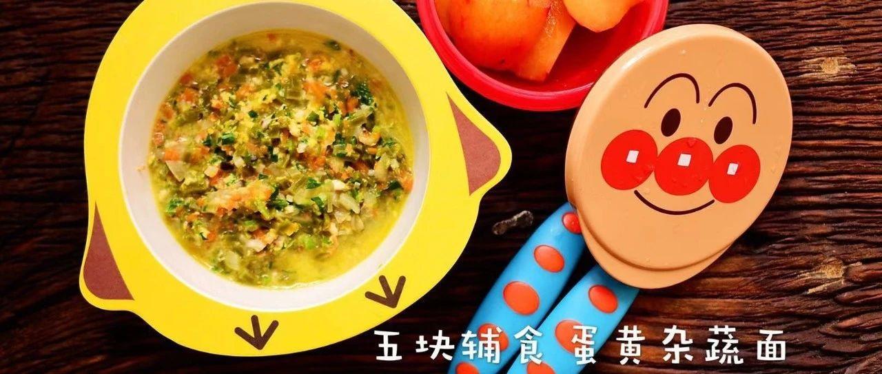 宝宝辅食蛋黄面,搭配多种蔬菜,营养均衡,宝宝一碗不够吃