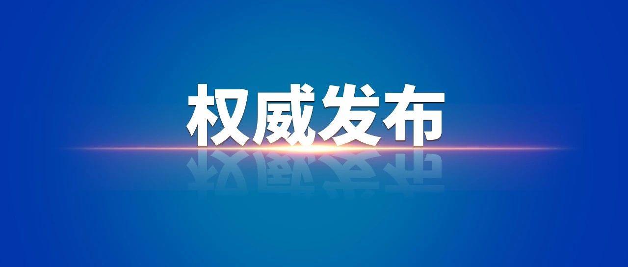 速看!2020年双清区小学秋季招生政策出炉!