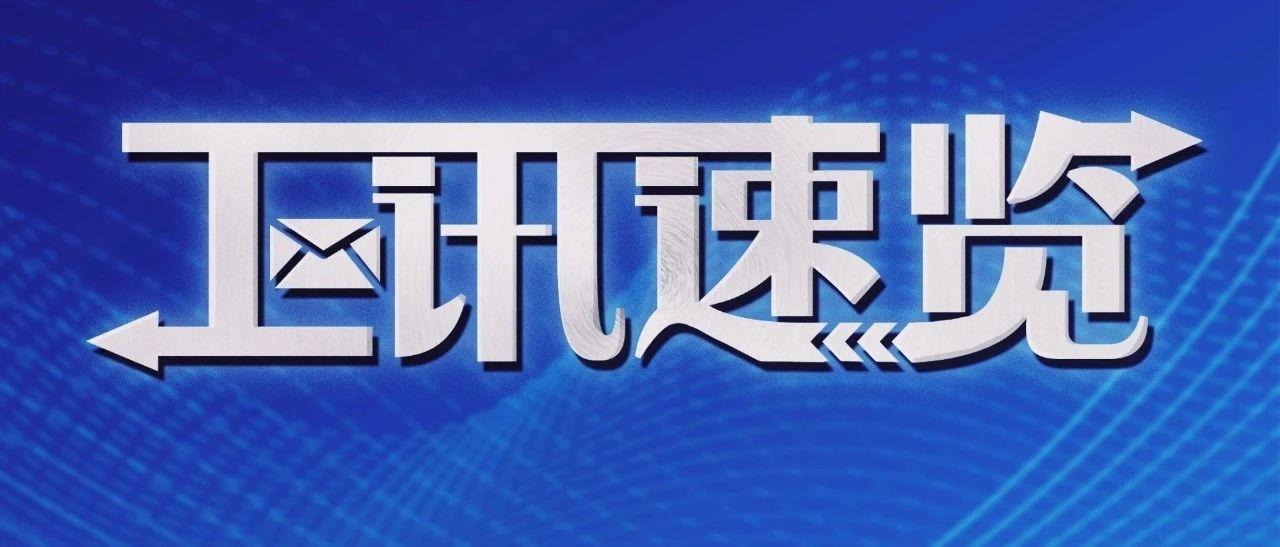 工讯速览 | 8.3 上海全额回拨小微企业工会上缴经费;广东看直播可领清凉券