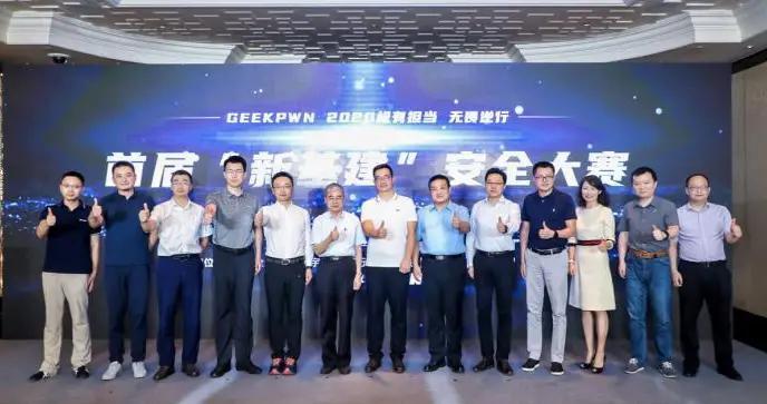 """GeekPwn首届""""新基建""""安全大赛在北京启动"""