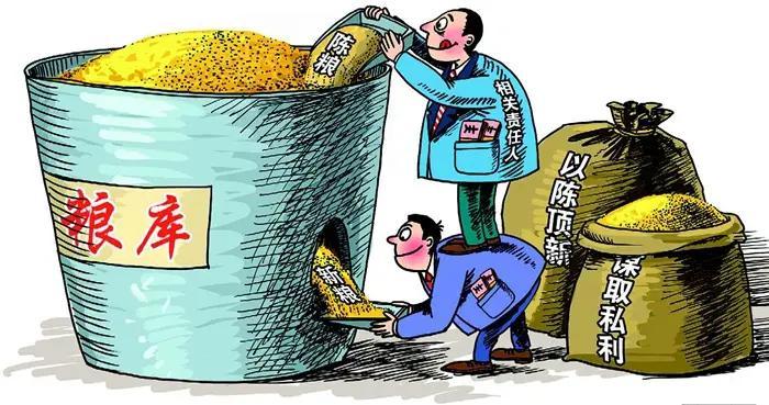 以旧当新、空进空出、虚报损耗、蓄意压价 国有粮库贪腐术揭秘