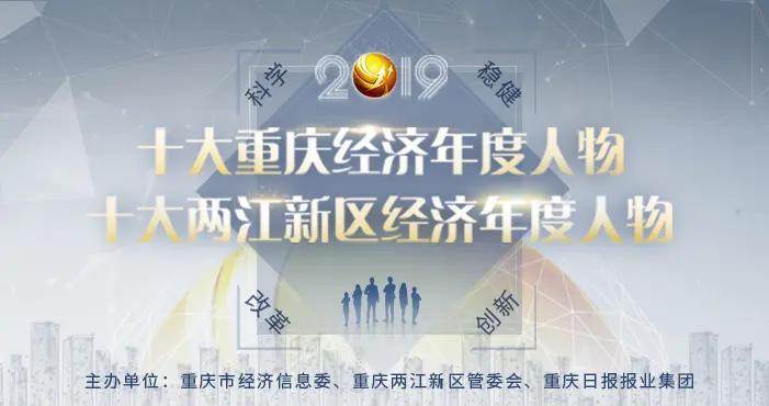 2019十大重庆经济年度人物评选参评人风采展示——喻晓东