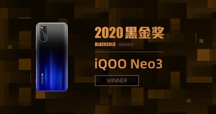 堪称2K机皇 iQOO Neo3获得2020黑金娱乐奖
