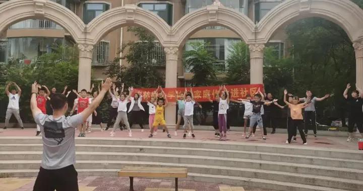 邯郸农林路小学体育家庭作业走进农林二社区
