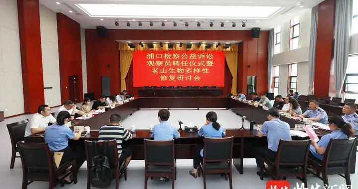 守护老山生物多样性,浦口检察公益诉讼观察员组团上线