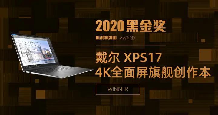 戴尔 XPS17 4K全面屏旗舰创作本获得2020黑金科技奖