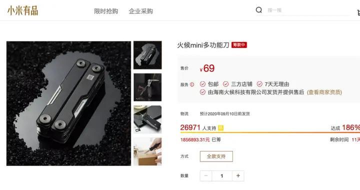 小米有品众筹上架多功能刀:可集成取卡针、眼镜螺丝刀